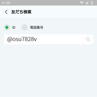 ID検索画面でtruck_ichiを入力して検索します。